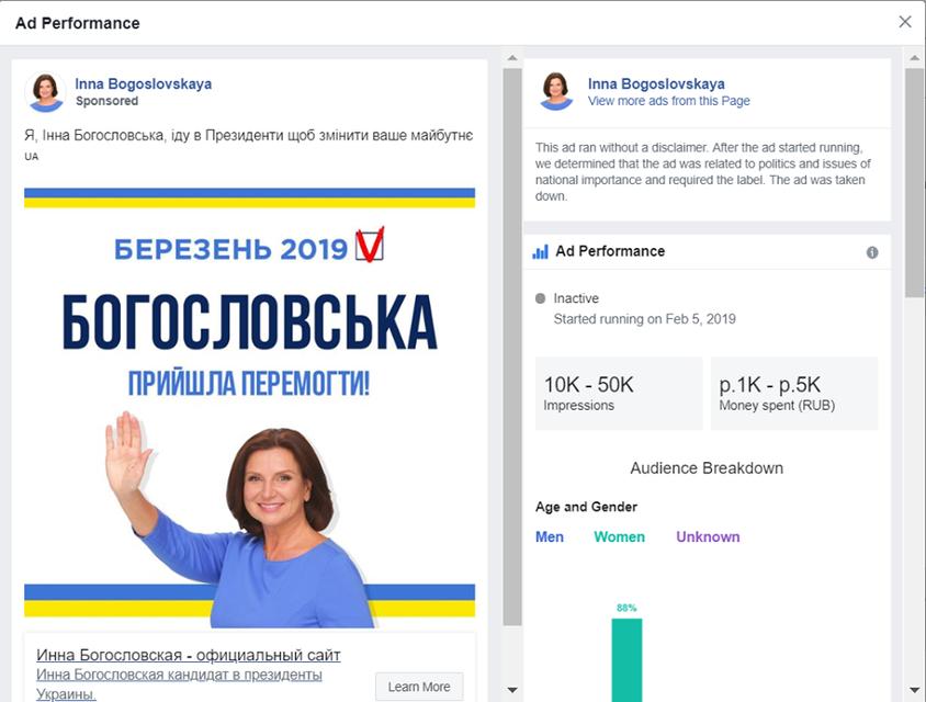Расплатилась рублями: кандидатка в президенты спалилась не на шутку ФОТО - фото 177071