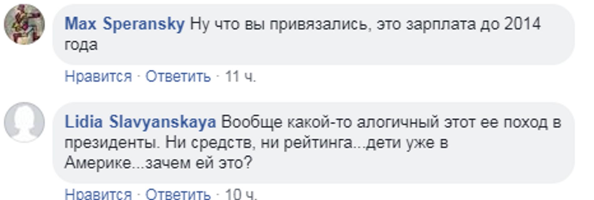 Расплатилась рублями: кандидатка в президенты спалилась не на шутку ФОТО - фото 177073