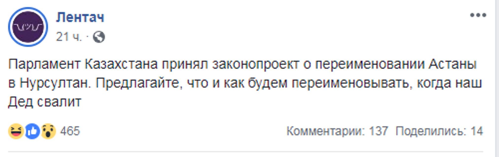 Х*йлобад: россияне 'переименуют' Москву в честь Путина - фото 177088