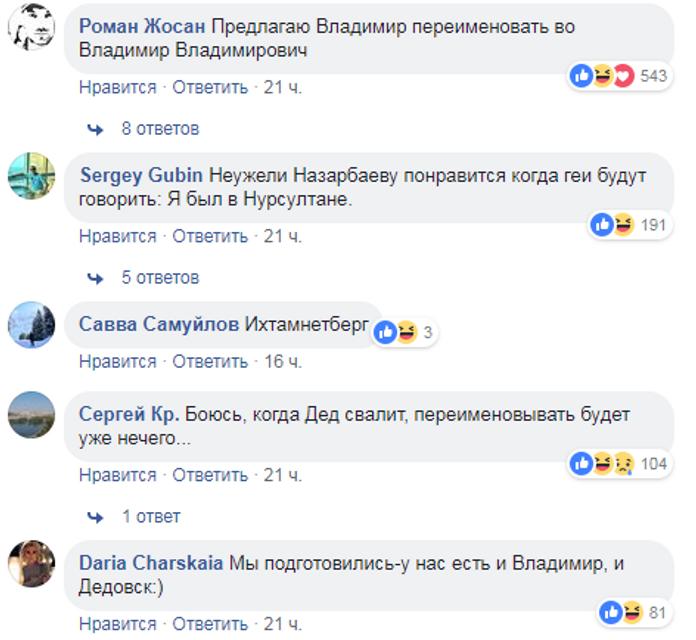 Х*йлобад: россияне 'переименуют' Москву в честь Путина - фото 177089