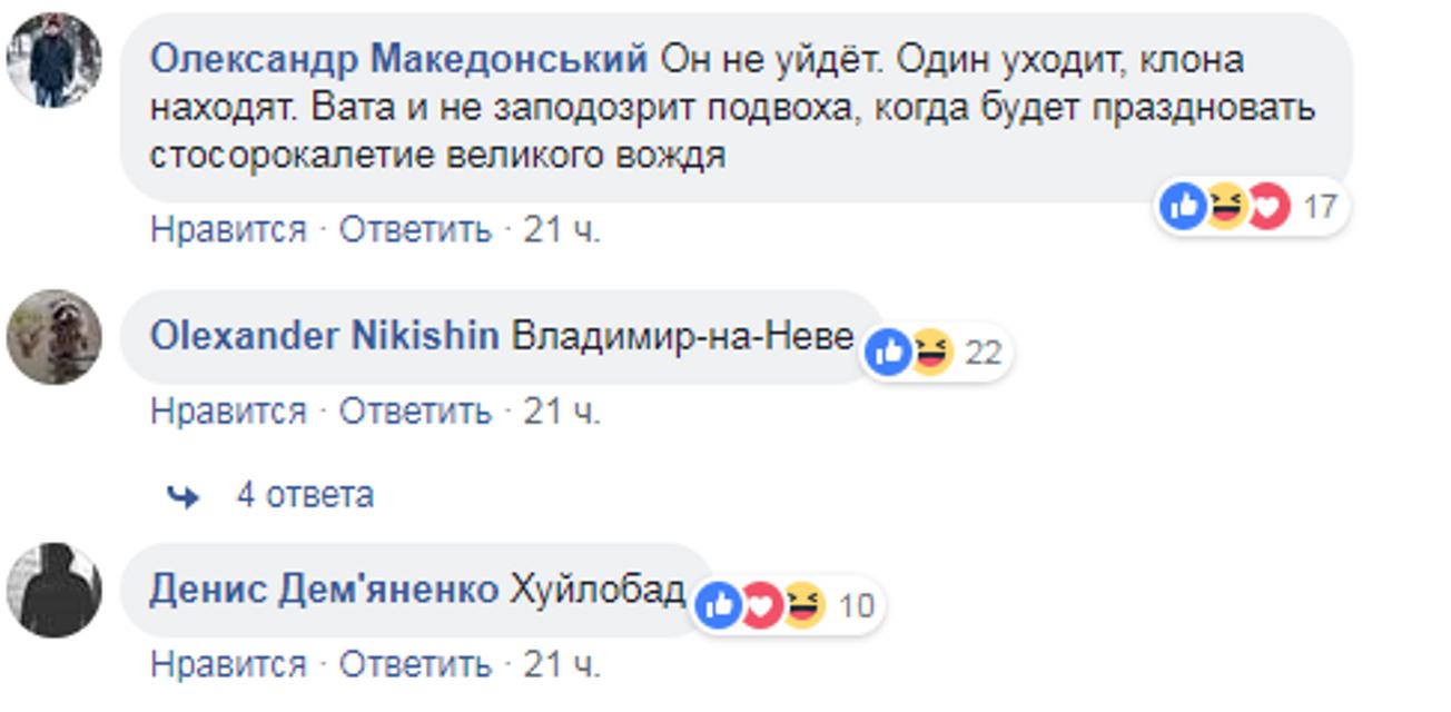 Х*йлобад: россияне 'переименуют' Москву в честь Путина - фото 177091