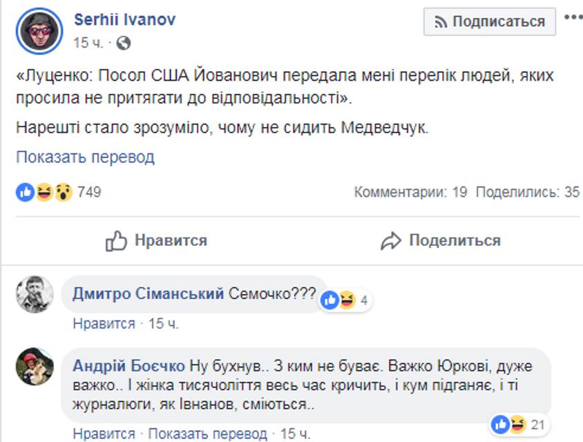 Госдеп обвинил Луценко в откровенных фальсификациях: подробности громкого скандала - фото 177092