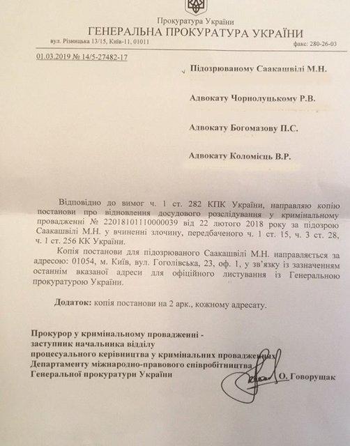 СБУ возобновила дело против Саакашвили: названа причина - фото 177137