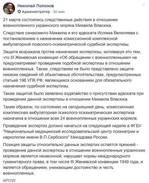 Террористы назначили психиатрическую экспертизу всем 24 военнопленным украинцам - фото 177149