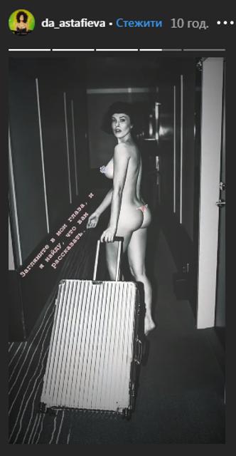 Даша Астафьева засветила голую грудь и ягодицы - фото 177260