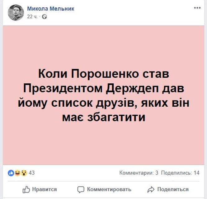 «Список Йованович» для Луценко: реакция сети - ФОТО и МЕМЫ - фото 177291