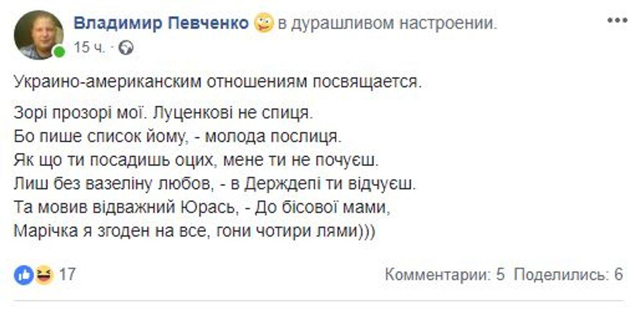 «Список Йованович» для Луценко: реакция сети - ФОТО и МЕМЫ - фото 177292