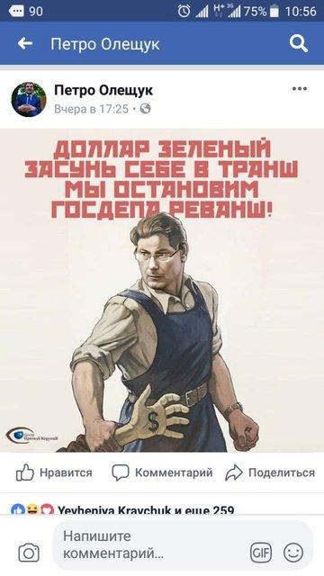 «Список Йованович» для Луценко: реакция сети - ФОТО и МЕМЫ - фото 177293