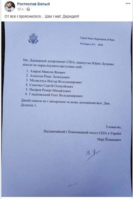 «Список Йованович» для Луценко: реакция сети - ФОТО и МЕМЫ - фото 177294