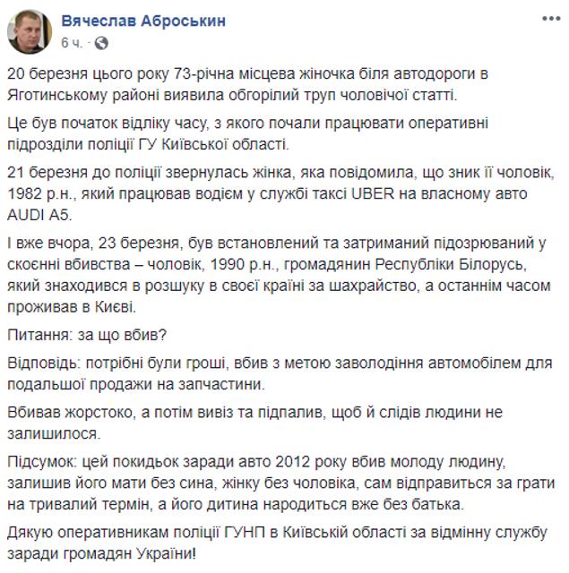 Белорус сжег украинца из-за такси: жуткие подробности - ФОТО - фото 177507