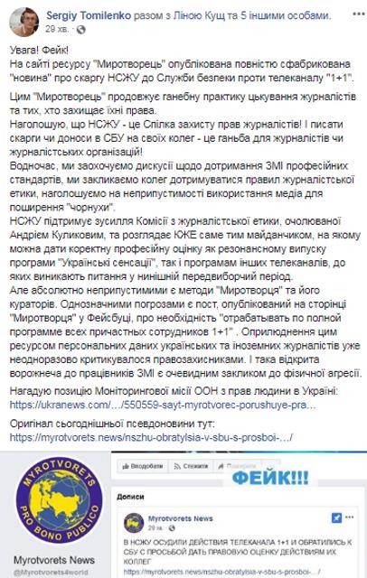 Миротворец «угрожает СМИ»: глава Союза журналистов сделал cтранное заявление - фото 177527