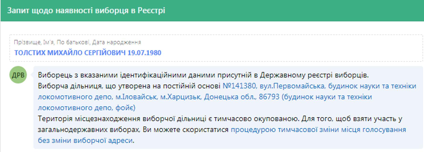 Гиви и Захарченко проголосуют на выборах: фотофакт - фото 177558