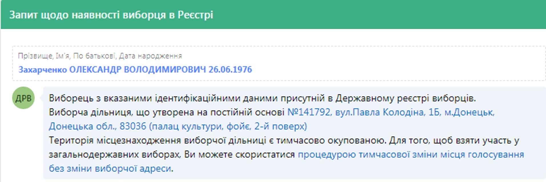 Гиви и Захарченко проголосуют на выборах: фотофакт - фото 177559