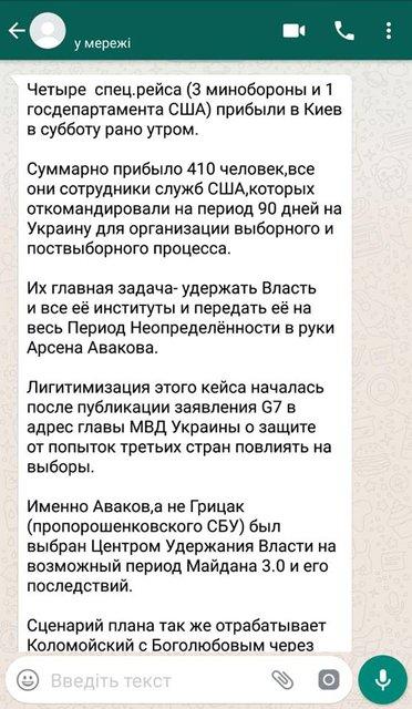 СМС счастья: Украинских пограничников запугивают Майданом-3 - фото 177585