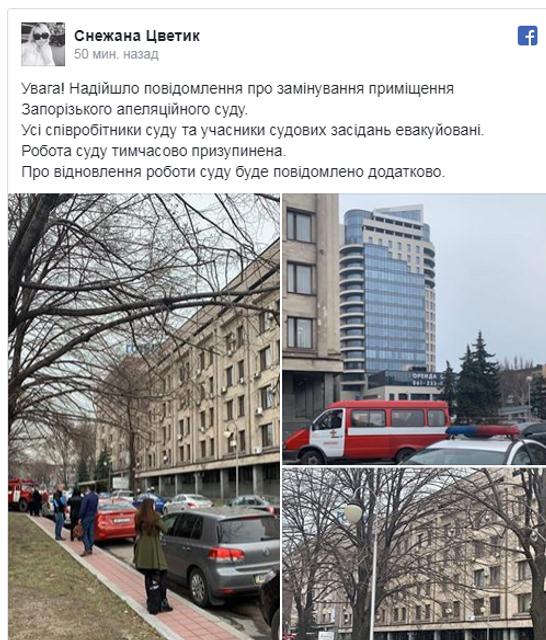 В Запорожье заминировали суд: подробности - фото 177733
