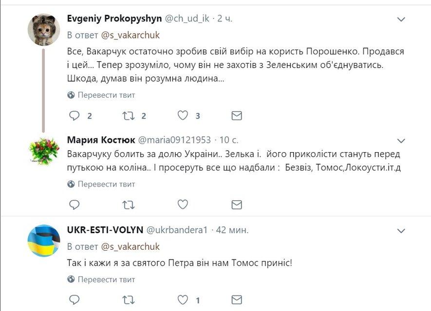 ГолосуюНепоПриколу: Вакарчук заставил полыхать фанатов Зеленского - фото 177866