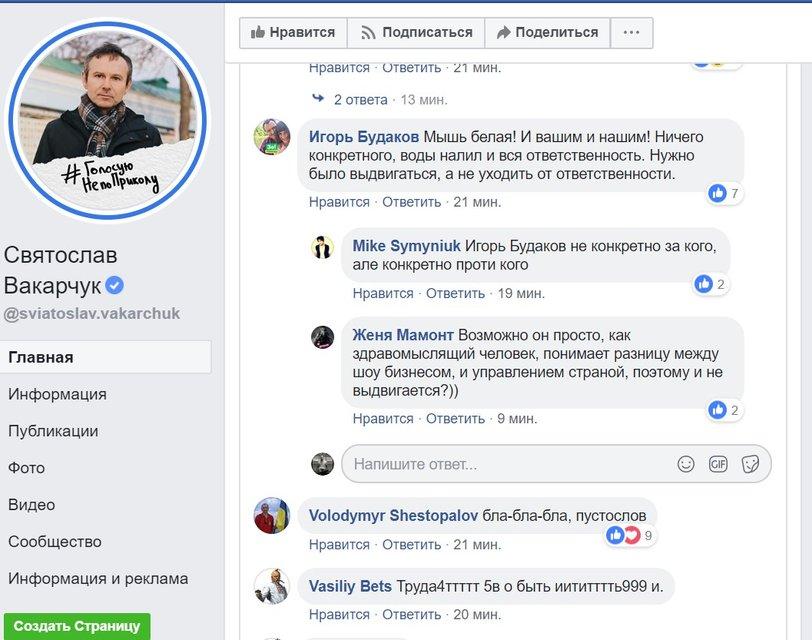 ГолосуюНепоПриколу: Вакарчук заставил полыхать фанатов Зеленского - фото 177867