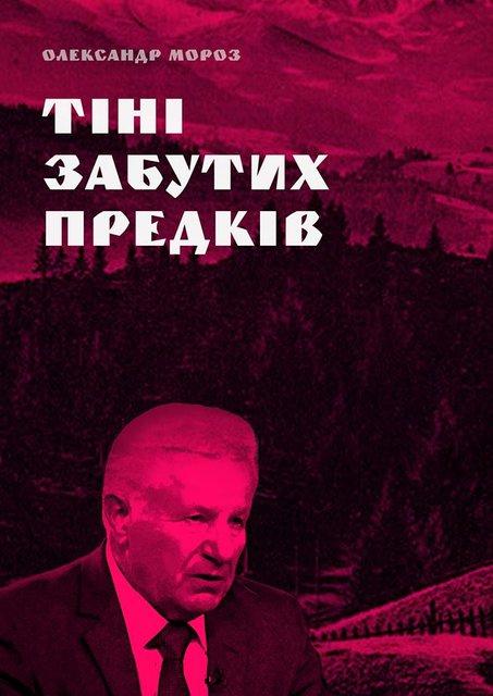 Александр Мороз снял кандидатуру с выборов: названа причина - фото 177916