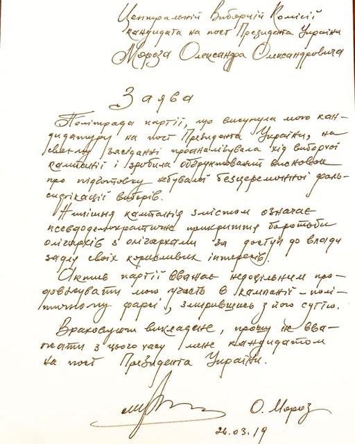 Александр Мороз снял кандидатуру с выборов: названа причина - фото 177917