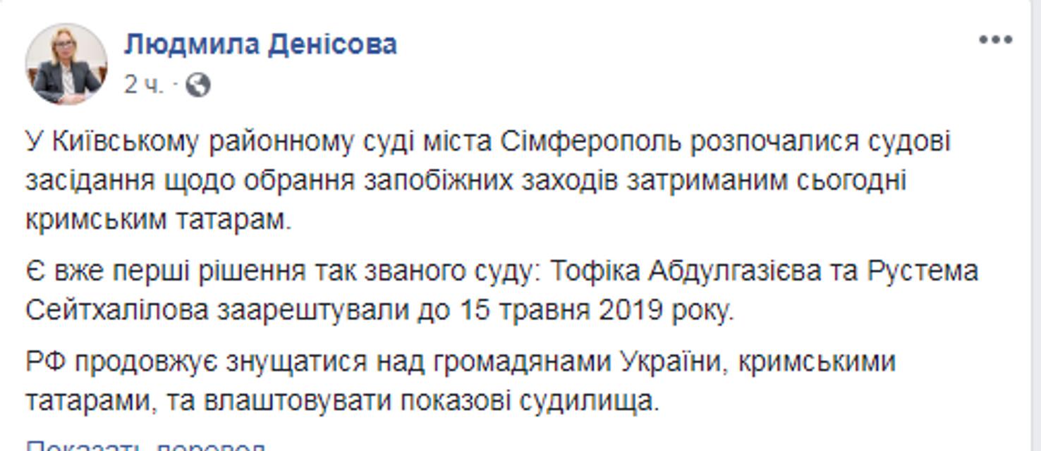 «Суд» Симферополя решил участь крымскотатарских активистов - фото 177936