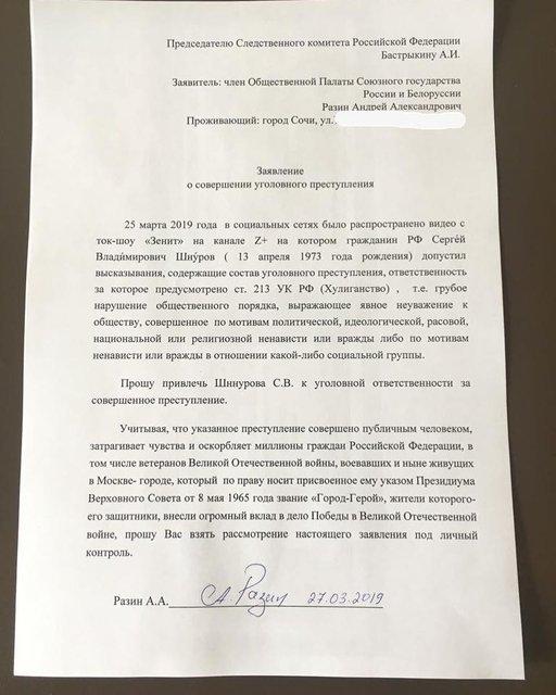 Напоминает п**ду: Шнуров резко высказался о Москве и теперь ему грозит тюрьма - фото 177961