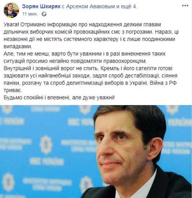 Членам ЦИК угрожает ФСБ: в МВД  сделали заявление - фото 178014