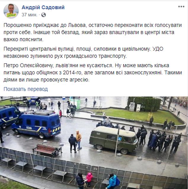 «Львов не кусается»:  Порошенко парализовал центр города – ФОТО и МЕМЫ - фото 178028