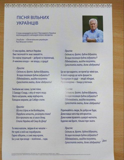 Кандидат в президенты «продал» свою песню за 877 тыс. грн. –  ФОТО, ВИДЕО - фото 178072