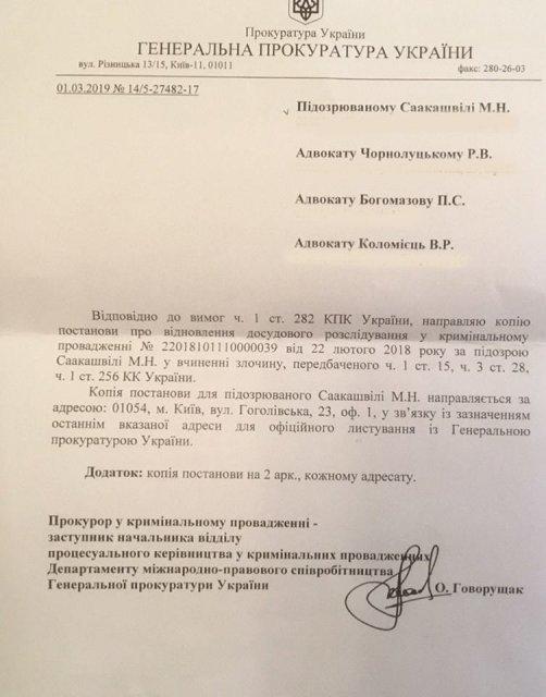Прибытие Саакашвили: ГПУ приостановила дело против политика - фото 178074