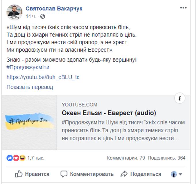 Вакарчук vs Зеленский: певец запустил новый флешмоб - ФОТО - фото 178476