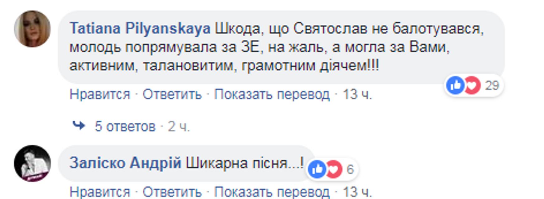 Вакарчук vs Зеленский: певец запустил новый флешмоб - ФОТО - фото 178477