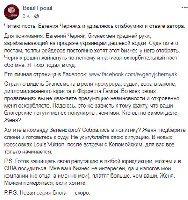 Гладковский подал в суд из-за поста в Facebook - ФОТО - фото 178549