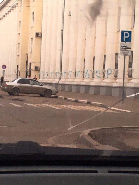 'Путин - п*дор': из-за граффити на здании МВД Ярославля террористы кошмарят СМИ (ФОТО) - фото 178567