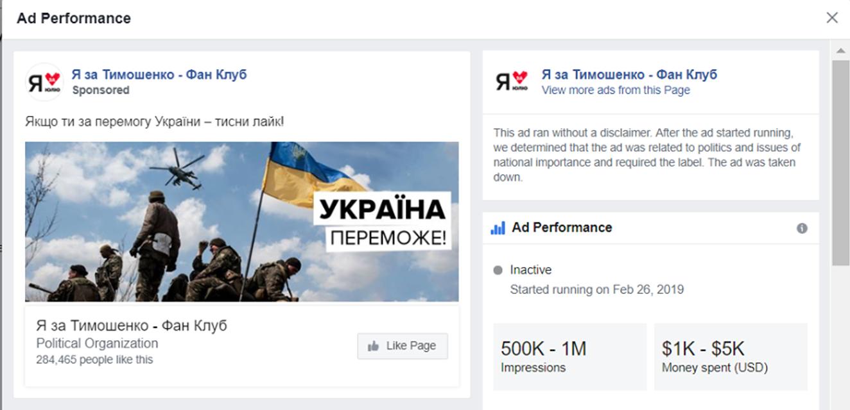 Пролетела как фанера: почему Тимошенко проиграла выборы - фото 178622