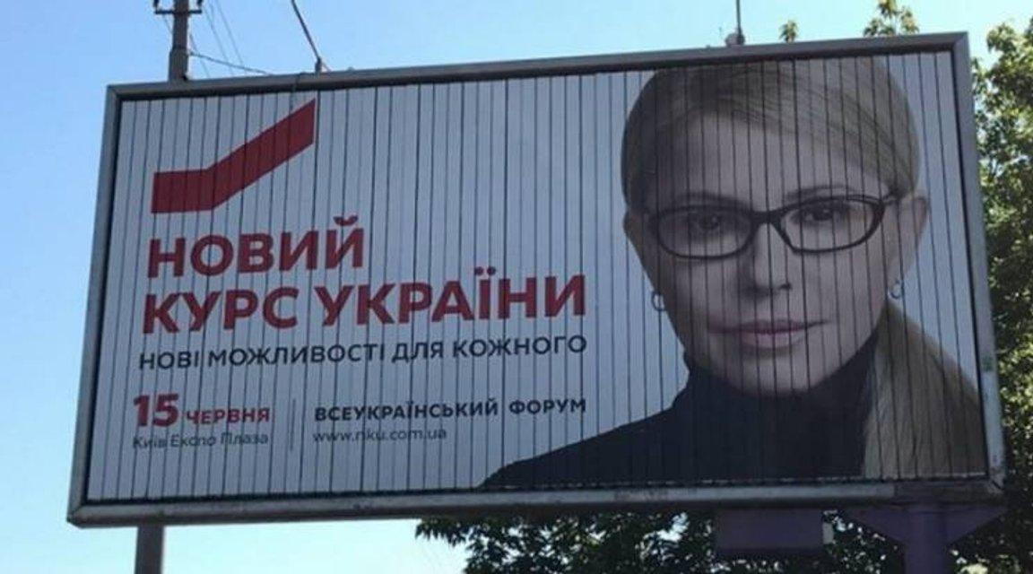 Пролетела как фанера: почему Тимошенко проиграла выборы - фото 178625
