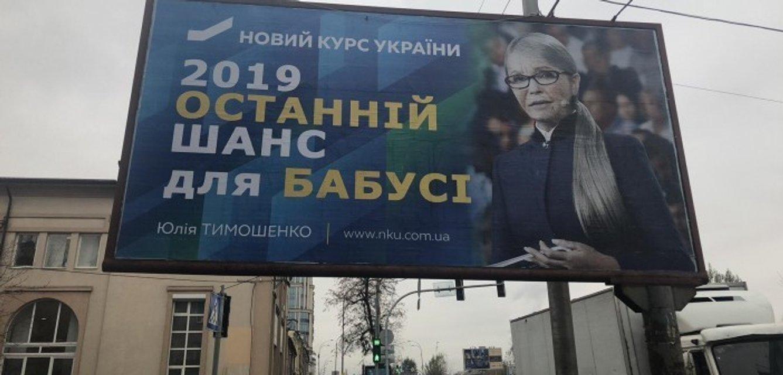 Пролетела как фанера: почему Тимошенко проиграла выборы - фото 178626
