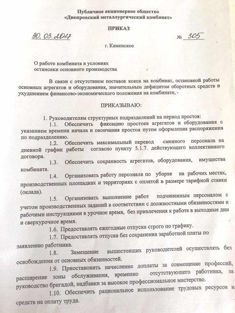 Бизнес-партнер Таруты Олег Мкртчан лишил Украину крупнейшего завода - фото 178679