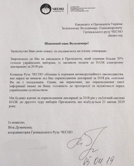 Шутки в сторону: Зеленского попросили подать декларацию - фото 178839