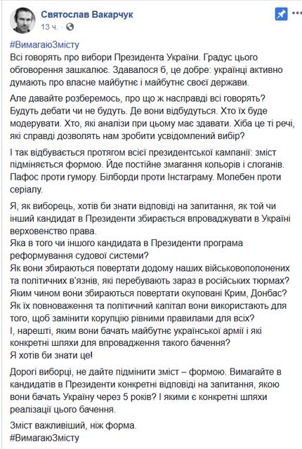 'Пафос против юмора': Вакарчук ярко высказался о Зеленском  - ВИДЕО - фото 178890