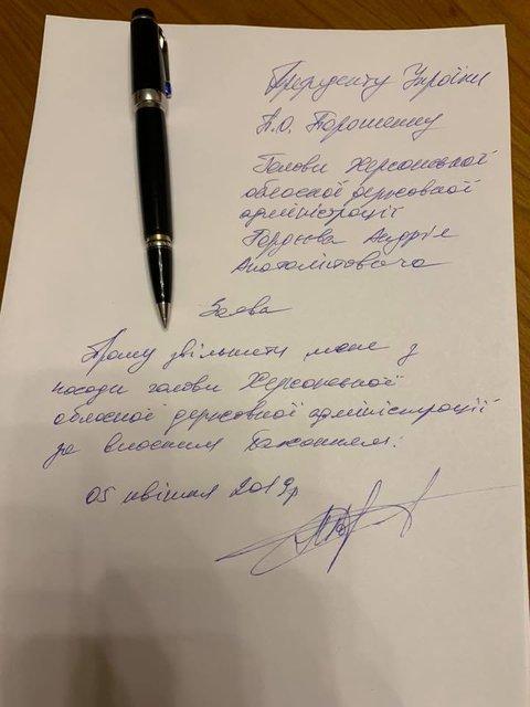 Глава Херсонщины подал в отставку - ФОТО - фото 178929