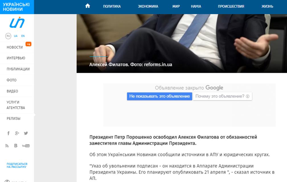 Третий пошел: Порошенко уволил замлавы Администрации  президента - СМИ - фото 178996
