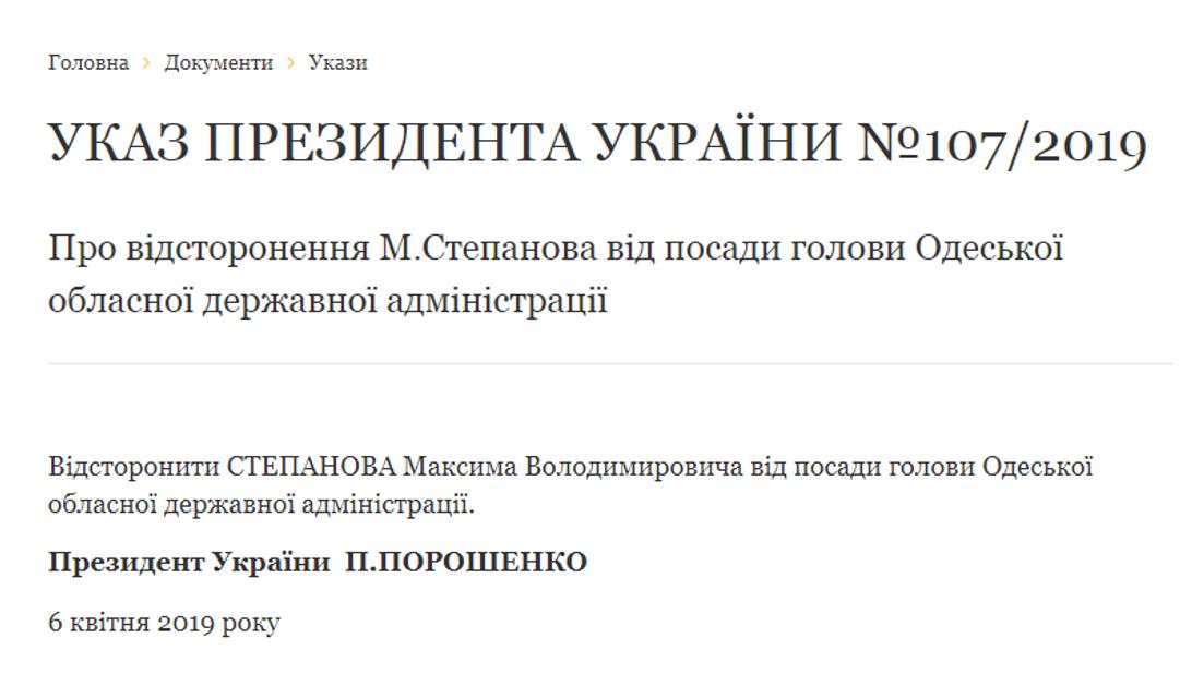 Не вижу причин: Одесский губернатор плевал на указы Порошенко - фото 179010