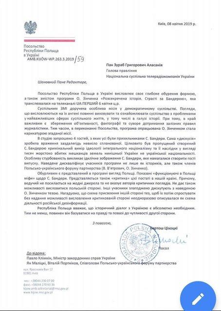 Польша  подняла скандал из-за украинского ТВ – ФОТО - фото 179080