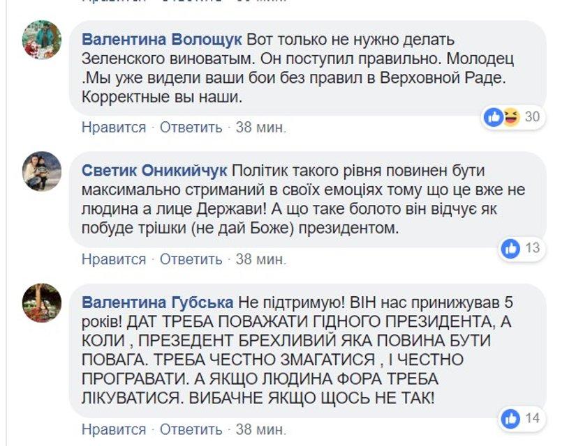 Тимошенко проехалась по Зеленскому и стала порохоботом (ВИДЕО) - фото 179332