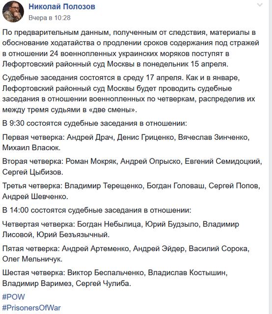 Украинских моряков снова осудят - фото 179402