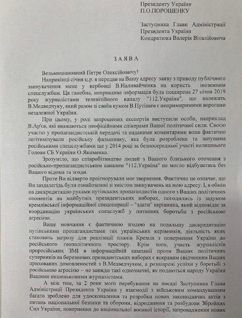 Ответственный за спецслужбы замглавы АП со скандалом подал в отставку - фото 179443