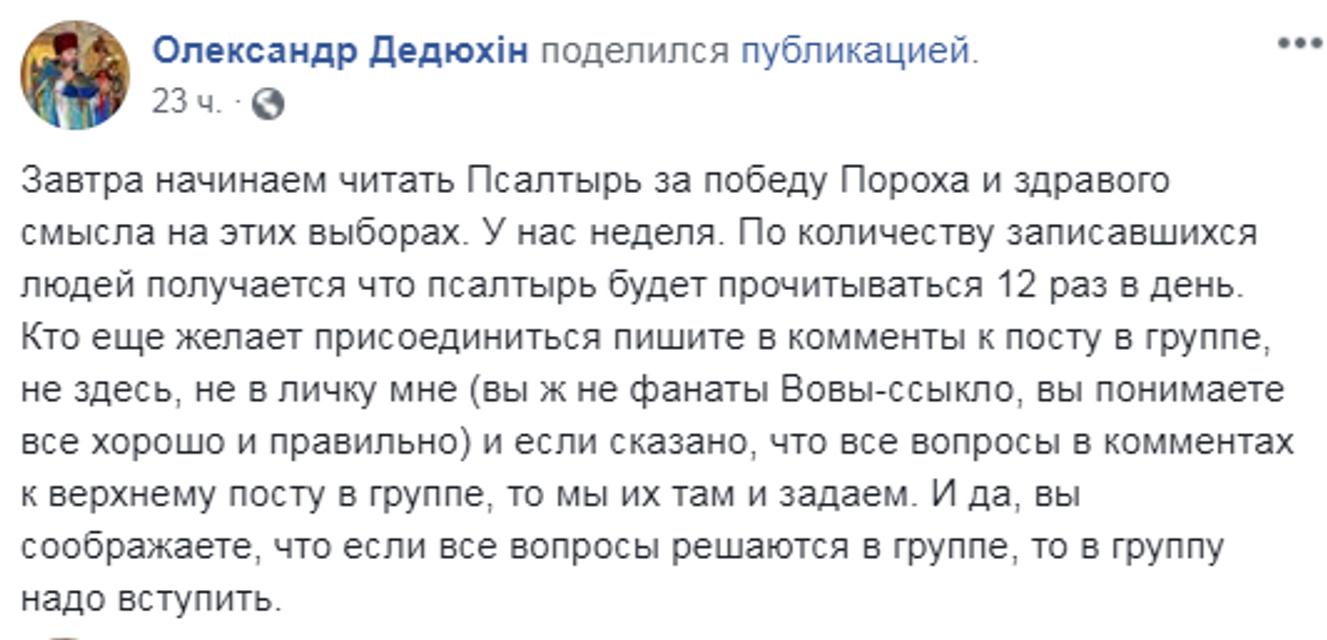 ПЦУ 'отпоет' Порошенко – ФОТО - фото 179472
