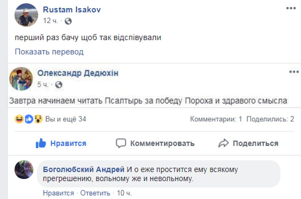 ПЦУ 'отпоет' Порошенко – ФОТО - фото 179473