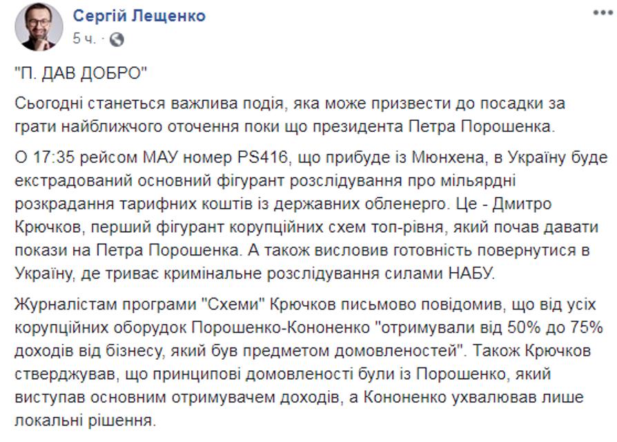 Посадит  Порошенко: в Киев прилетит ценный свидетель - фото 179485