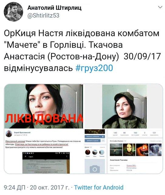Боевик 'ДНР' убил беременную и пожалел  - ФОТО - фото 179600